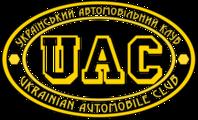 Украинский Автомобильный Клуб