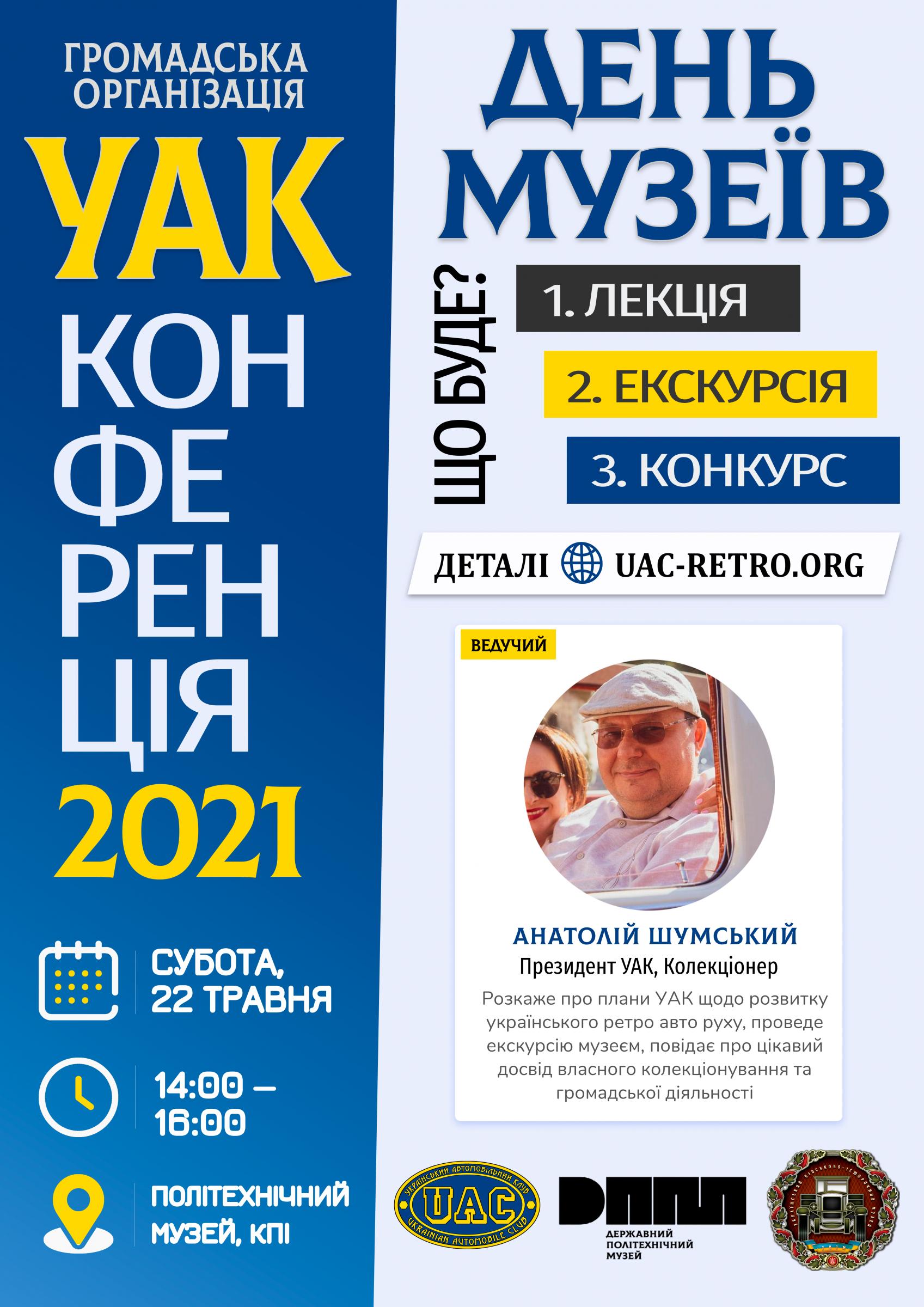 КОНФЕРЕНЦІЯ УАК - МУЗЕЙ КПІ - 22 ТРАВНЯ (1)