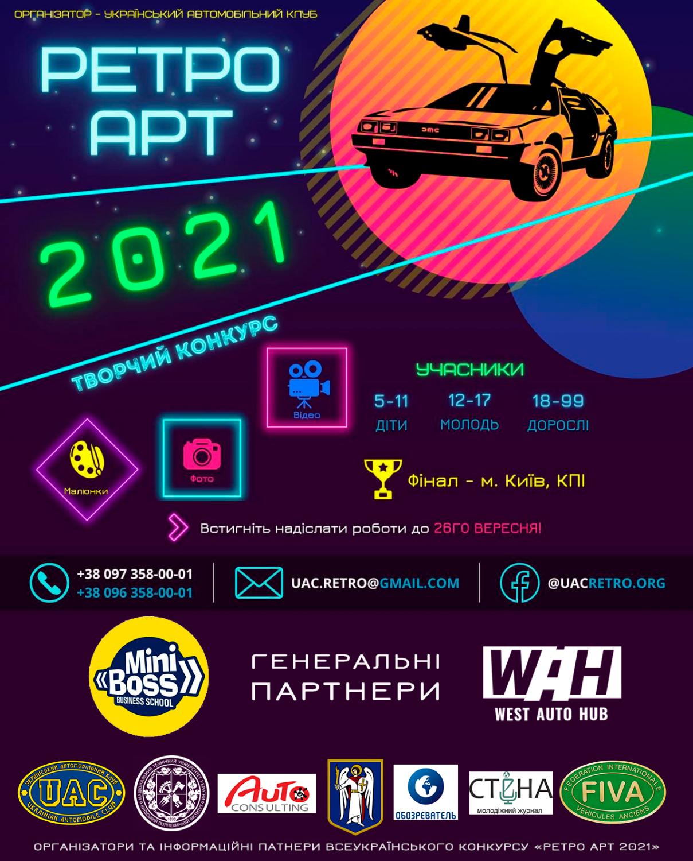 РЕТРО АРТ постер фіналу