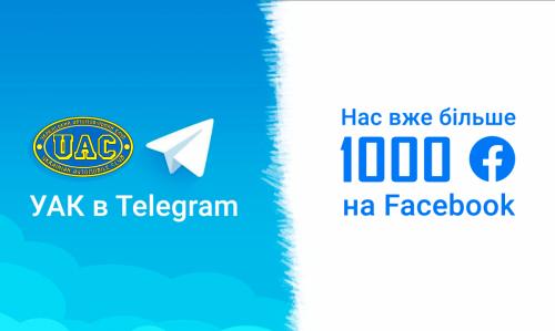 UAC FB1000 Telegram3